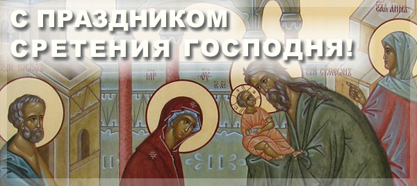 Поздравление сретение господне в прозе